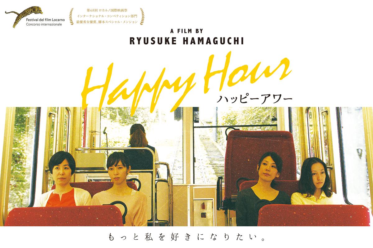 HAPPY HOUR, a film by Ryusuke HAMAGUCHI