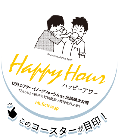 Sticker landing happy hour